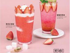 茶桔便春季新品草莓季
