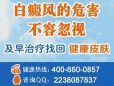 肇庆白癜风专科医院广州新世纪白癜风医院