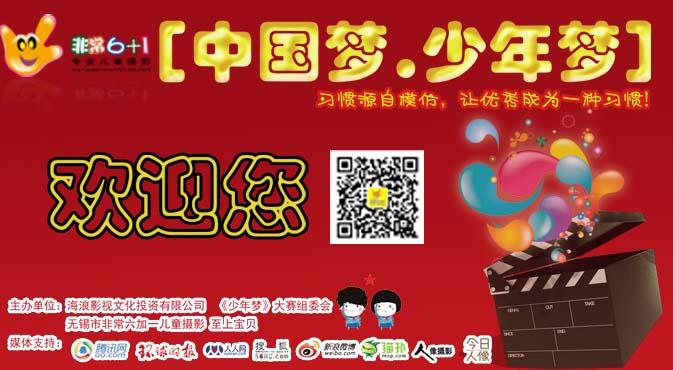《中国梦,少年梦》励志微电影大赛及公益广告小演员招
