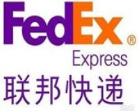 北京联邦快递服务电话