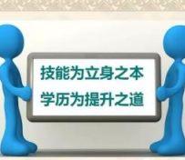 学历培训北京职业培训机构名单