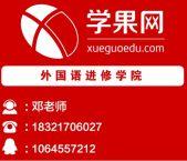 上海商务英语口语精英班、零基础培训专业学校