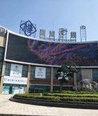 广东泰成逸园南方医院养老家园