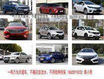 全国低首付分期卖车