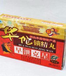 北京华佗锁精丸