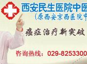 中医治疗肿瘤的特色疗法--西安民生肿瘤医院