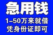 北京平谷贷款公司