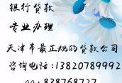 天津房产短期借款丨个人短期借款丨