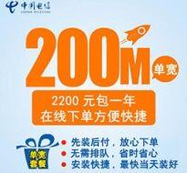 200M/2200元