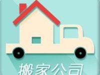 公司企业事业单位搬家要注意哪些事项?