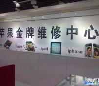 北京苹果电脑安装双系统Win