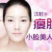 美容瘦脸针技术规范