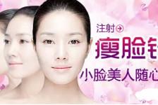 军地微整形培训:瘦脸针操作规范