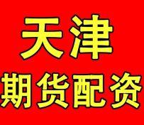 天津最好的期货配资公司