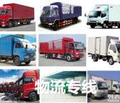 北京到全国物流专线服务
