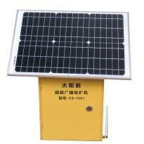 太阳能供电调频广播室外收扩机 CS-1501BS