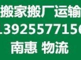 望牛墩到至北京市有4米5米6米9米13米17货车物流货运公司