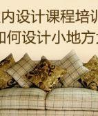上海室内设计培训学校,宝山3Dmax效果图培训好学