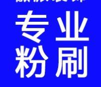 北京专业粉刷 修补裂缝 刮腻