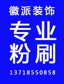 北京专业粉刷 修补裂缝 刮腻子.门窗刷漆