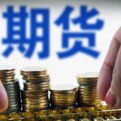 武汉期货开户期货开户期货交易期货市场期货客户开户
