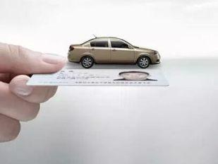成都汽车贷款