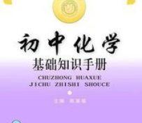 深圳初二化学家教|深圳初中化