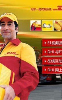 北京dhl国际快递