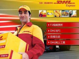 松江新桥DHL国际快递公司,免费上门取件电话