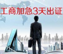 上海虹口区代理记账 办理执照