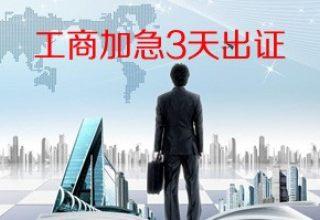 上海虹口区代理记账 办理执照 公司注册