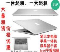 苹果笔记本出租