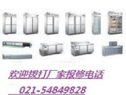 上海冰 (冷) 柜维修