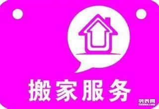 上海市普陀区蚂蚁搬场  蚂蚁企业打包搬家服务