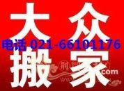 上海大众徐汇搬家公司是专业拆装家具 打包整理等服务特价优惠