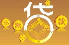 东莞信用贷款办理条件,额度高吗?