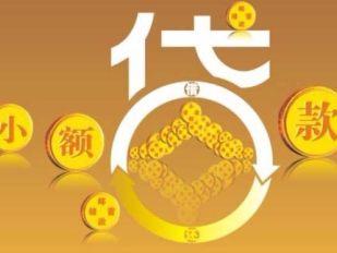 北京信用贷款