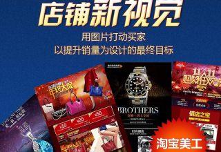 上海淘宝美工培训、懂产品,懂营销,懂广告的美工