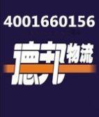 长沙雨花德邦物流公司电话:400-166-0156