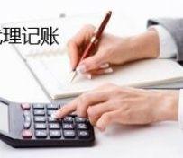 北京代理记账服务