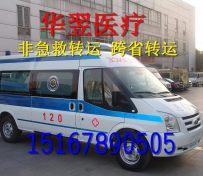 温州跨省救护车出租
