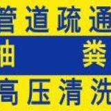 宁波象山环卫抽粪公司