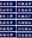 北京代办过户验车:外地牌照验车 过户如何办理?