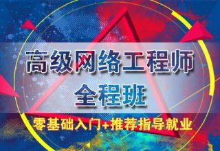 上海IT运维工程师培训班、技术含量高越老越值钱
