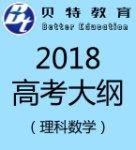 2018高考大纲(理科数学)