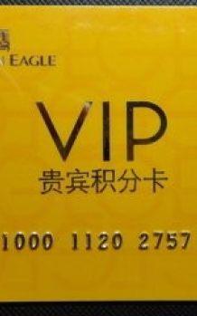 VIP卡回收