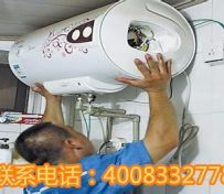 温州华帝热水器售后维修电话