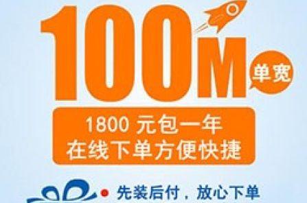 100M/1800元