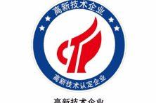 申请高新技术企业证书——温州工商注册代办公司