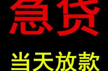 广州无抵押贷款 社保贷 保险贷 车辆贷款 小额贷款